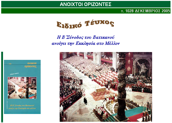 http://ao.cen.gr/AnOriz1028.htm