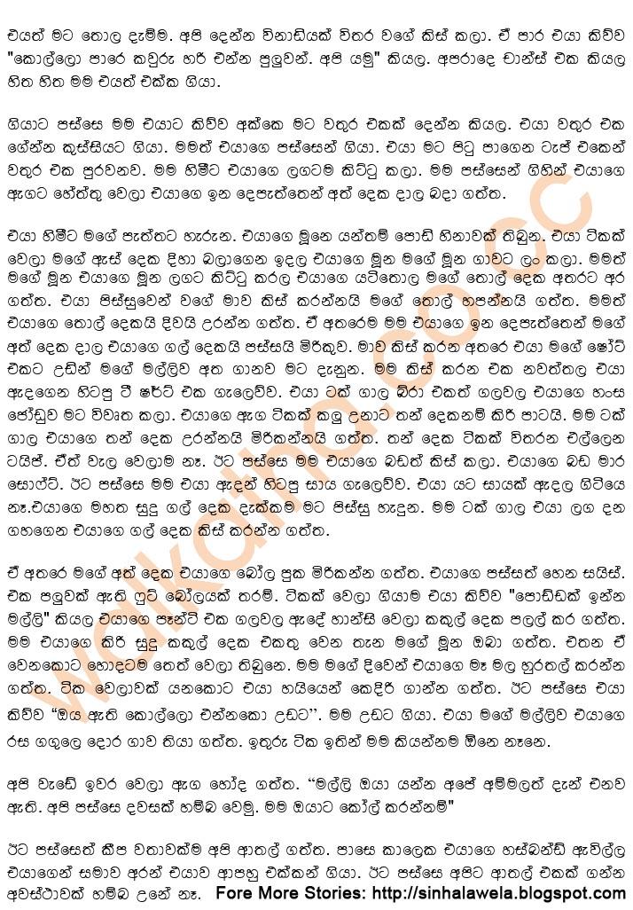 Sinhala Wal Katha 2018 Ammai Puthai Hukana Hati - Aluth