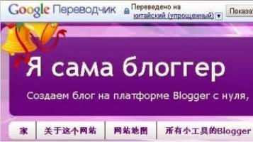 переводчик blogger