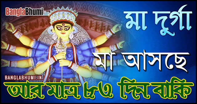 Maa Durga Asche 83 Din Baki - Maa Durga Asche Photo in Bangla