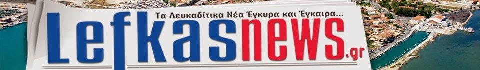 Lefkas News.gr