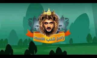 مشاهدة برنامج رامز قلب الأسد - ح2 - هاني رمزي