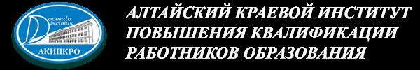 Сайт АКИПКРО
