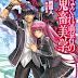 Hagure Yuusha no Estettica [Light Novel]