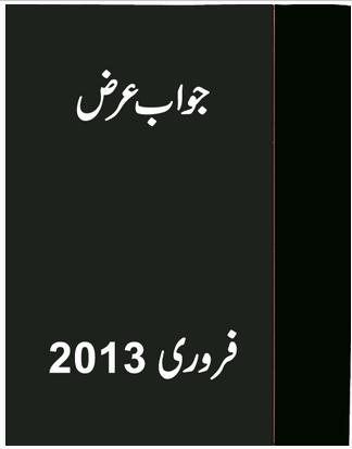 Urdu Novel Jannat Kay Pattay By Nimra Ahmed Episode 14 April | Lambaro