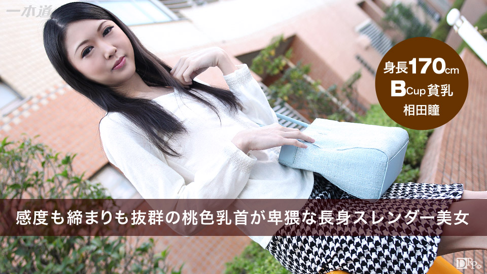 Sister likes to have sex with sex toy rape type 082115_139 Aida Hitomi hd