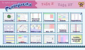 Εκπαιδευτικό Λογισμικό Μαθηματικά Ε-Στ τάξεις