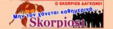 Προσοχή: Ο Scorpios δαγκώνει...