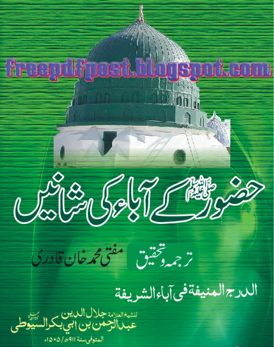 https://ia601501.us.archive.org/14/items/MohammadSAWKAbaKiShanienSigned/Mohammad(SAW)%20k%20Aba%20Ki%20Shanien-signed.pdf