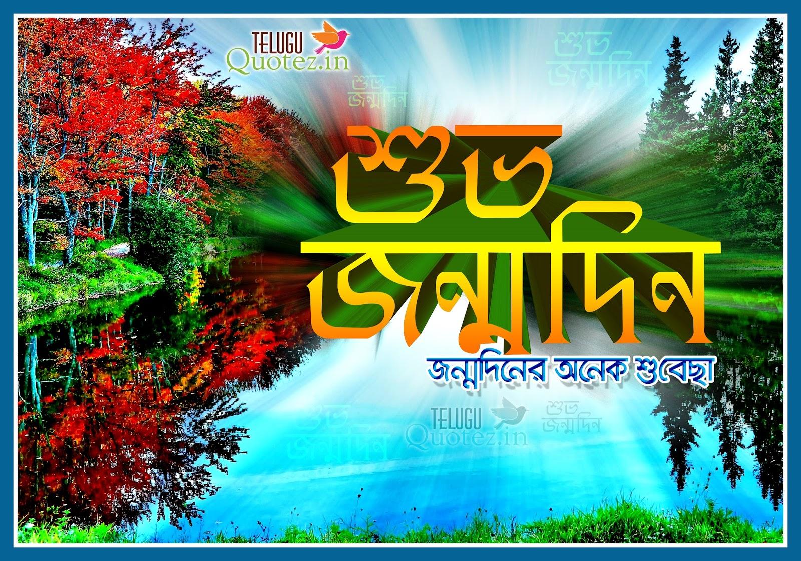 shuvo jonmodin bengali happy birthday wallpaper - Teluguquotez.in  Telugu quotes Tamil quotes ...