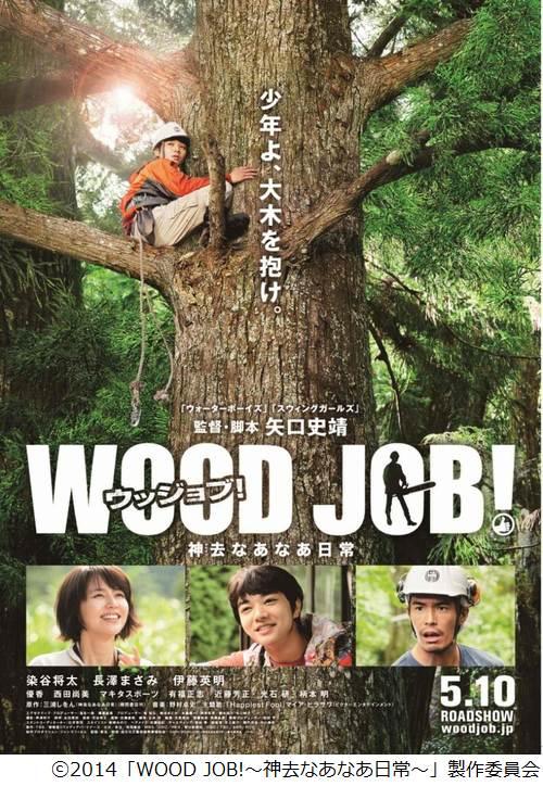 Cuộc Sống Đơn Giản ở Kamusari - Wood Job