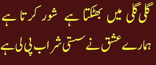 2 Lines Urdu Poetry about deep love