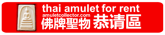 Thai Amulet for Rent (www.amuletcollector.com) 泰国佛牌圣物恭请区