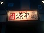 """NEW""源平 寒川"