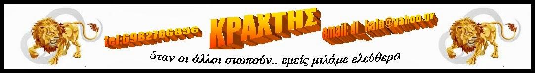 ΚΡΑΧΤΗΣ