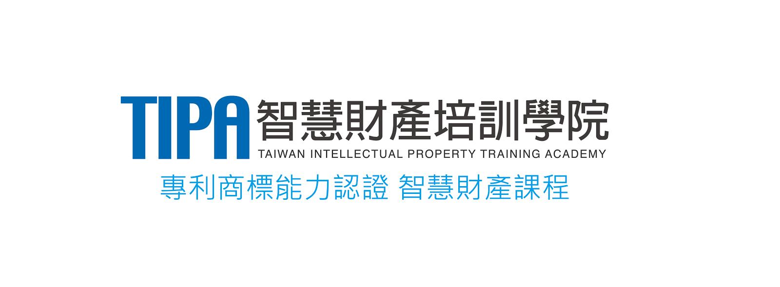 TIPA智慧財產培訓學院