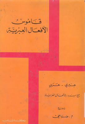 حمل قاموس الأفعال العبرية ( عبري - عربي ) pdf