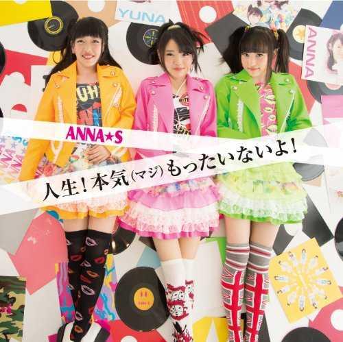 [MUSIC] ANNA☆S – 人生!本気(マジ)もったいないよ!/ANNA☆S – Jinsei! Maji Mottainai yo! (2014.05.06/MP3/RAR)