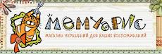 """Интернет-магазин """"Мемуарис"""""""