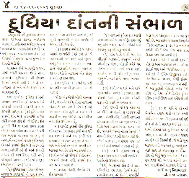 newspaper article on milk teeth care of kids by jamnagar dentist dr. bharat katarmal