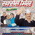 Succes Mirror February 2014 in Hindi Pdf free download