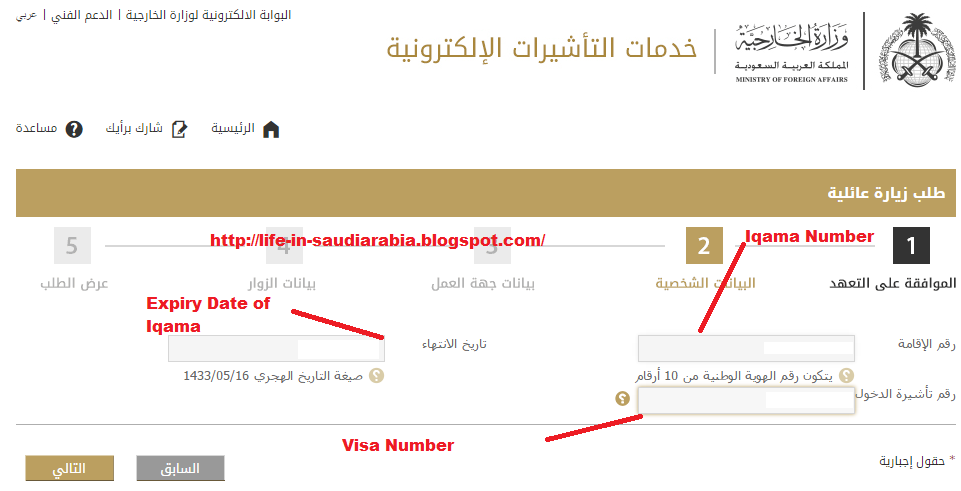 Check Iqama Expiry Date Online From Moi Gov Sa Saudi Arabia Movie ...