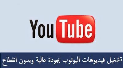 إضافة YouTube Center لتشغيل فيديوهات اليوتوب بجودة عالية وبدون انقطاع