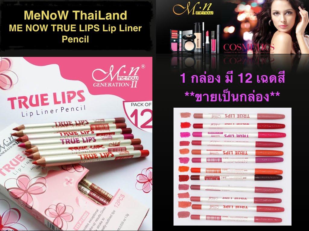 MeNow Cosmetics ThaiLand