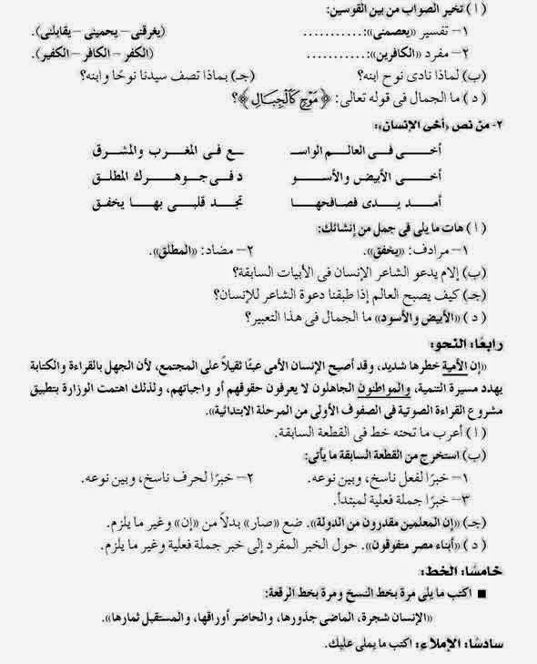 امتحان اللغة العربية محافظة كفر الشيخ للسادس الإبتدائى نصف العام ARA06-08-P2.jpg