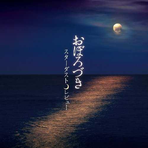 [Single] スターダスト・レビュー – おぼろづき (2015.05.27/MP3/RAR)