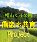 福山くまの園