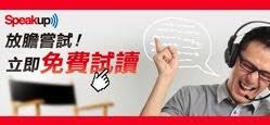 Speakup線上英文真人實境互動