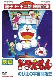 Đôrêmon: Nobita Và Lịch Sử Khai Phá Vũ Trụ - Doraemon Movie
