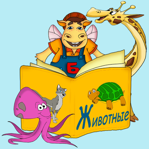 развивающее приложение дошкольников читаем сами животные Островок