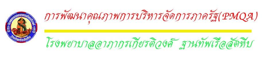(PMQA)    รพ.อาภากรเกียรติวงศ์  ฐานทัพเรือสัตหีบ