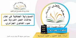 المسؤولية الجنائية في إطار علاقات العمل الفردية على ضوء القانون الجزائري.
