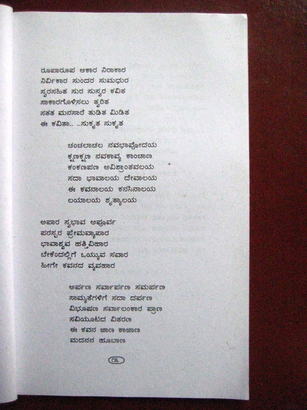 Kannada Prema Kavana 6-kavana
