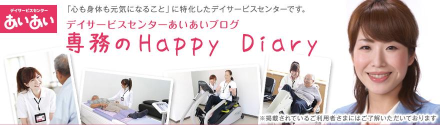 デイサービスセンターあいあいブログ 専務のHappy Diary