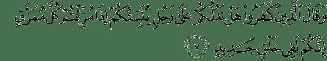 Surat Saba' Ayat 7
