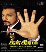 Watch Panchathanthiram (2002) Tamil Movie Online