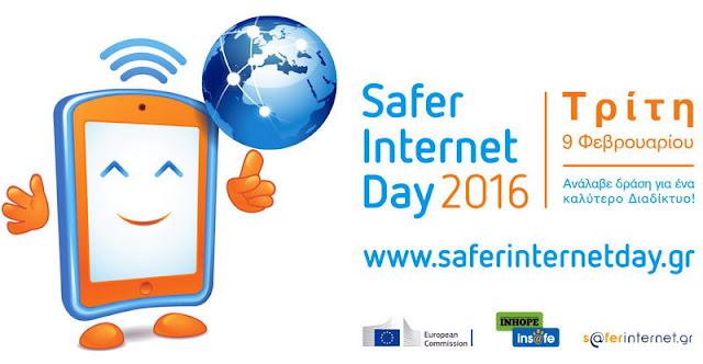 Πρόσκληση συμμετοχής ως Πρεσβευτής της Ημέρας Ασφαλούς Διαδικτύου