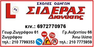 ΣΧΟΛΕΣ ΟΔΗΓΩΝ ΣΙΔΕΡΑΣ ΔΙΟΝΥΣΗΣ site