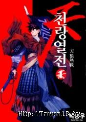 ChunRangYulJun - Thiên Lang Liệt Truyện