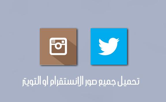 تحميل جميع صور الانستقرام او التويتر