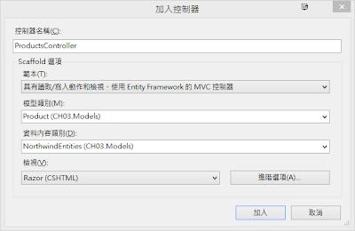 使用Entity Framework加入Controller