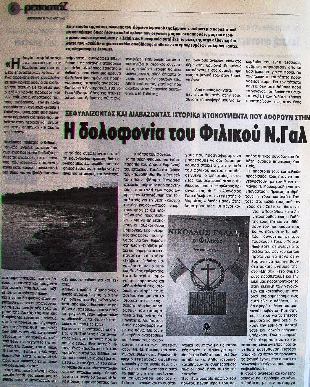 Η δολοφονία του Φιλικού Νικόλαου Γαλάτη και του συνοδού του στην Ερμιόνη...
