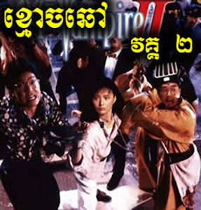 Kmoch Chav II [2 End] Chinese Khmer Movie