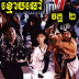 Kmoch Chav II [2 End] Chinese Khmer Movie