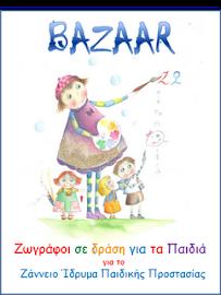 Πρόσκληση για bazaar!!!