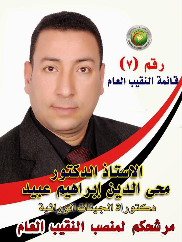 نقيب صيادلة مصر